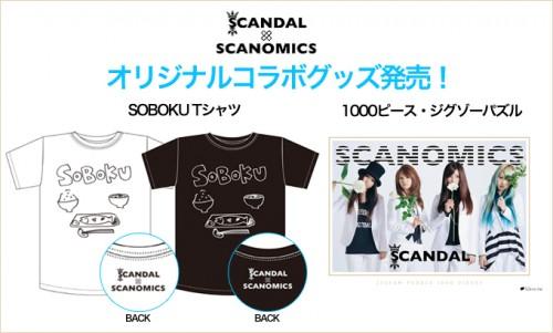 scandal-scanomics-1