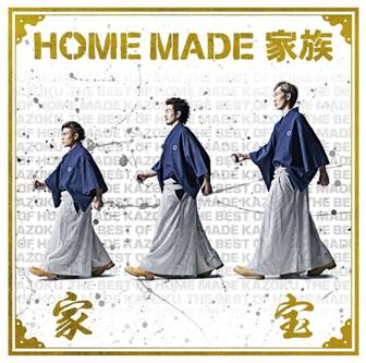 Home-Made-Kazoku-10th